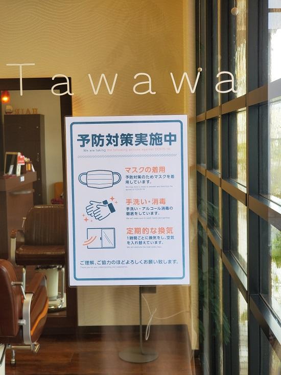 tawawaisyobou.jpg